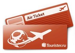 что делать с электронным билетом на самолет